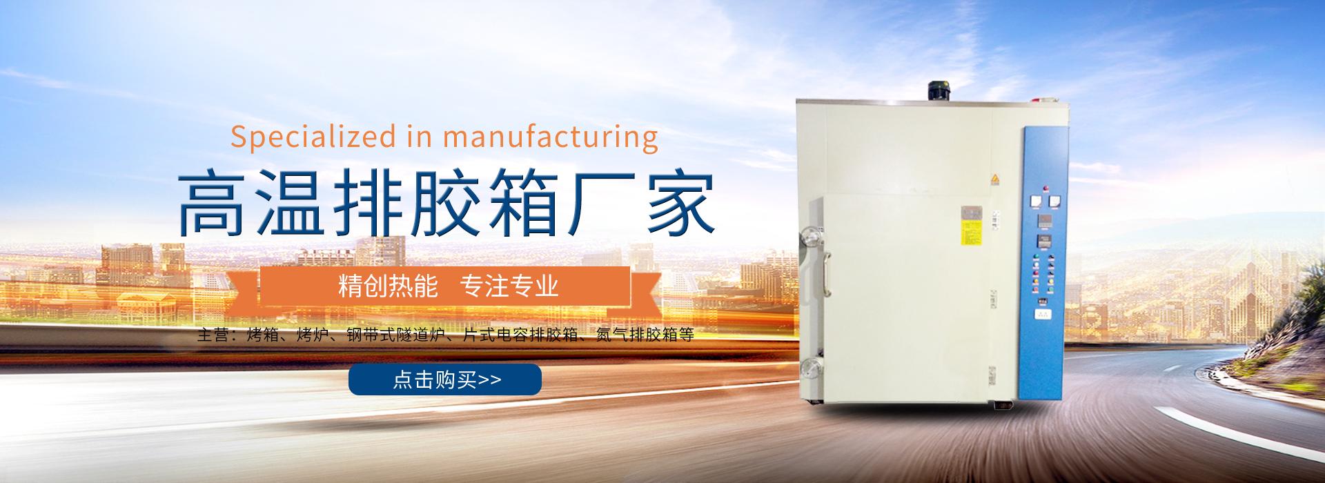 排胶箱,广州排胶箱厂家